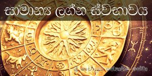 ලග්න-පලාපල-astrology-astrological-signs-porondam.lk