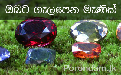 ලග්න-මැණික්-astrology-gems-rings-porondam.lk