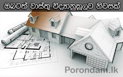 වාස්තු-විද්යානුකූල-නිවස-Architectural-Architecture-Porondam.lk