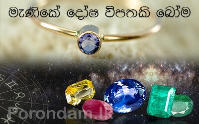ග්රහ අපල මැණික් ප්රතිකාර gems for astro planets