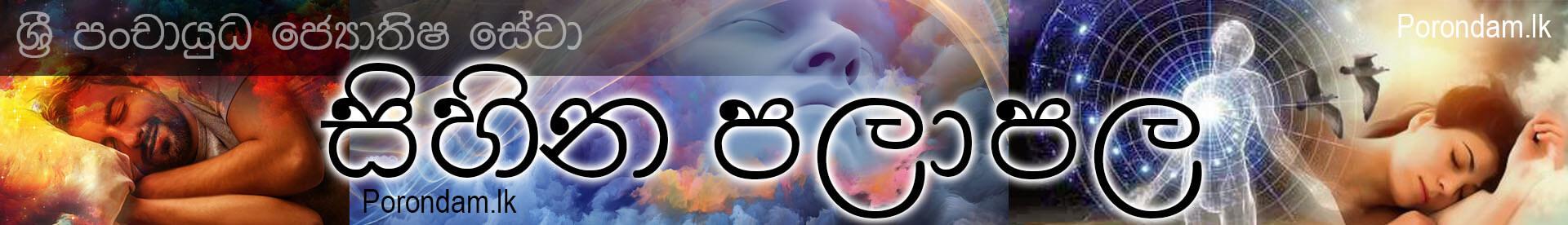 sihina-palapala-dream-හීන-පලාඵල